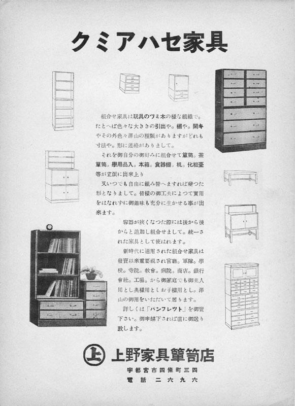 昭和初期の「クミアハセ家具」パンフレット。